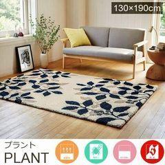 ラグマット『PLANT/プラント』の商品画像