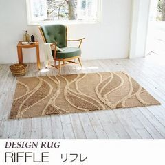 ラグ・マット『RIFFLE/リフレ』の商品画像
