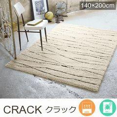 ラグマット『CRACK/クラック』の商品画像