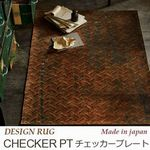 日本製【4サイズ×5カラー】 ラグ『CHECKER PT/チェッカープレート』の商品画像