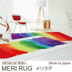 受注生産 ラグ『MERI RUG/メリラグ』の商品画像
