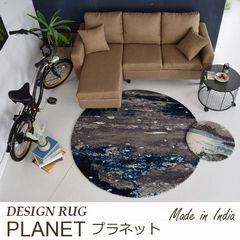 円形 ラグ・マット『PLANET/プラネット』の商品画像