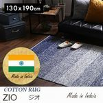 インド綿の手織りラグ オールシーズンタイプ ラグ『ZIO/ジオ』の商品画像