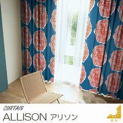 【2カラー】形状記憶 遮光2級カーテン『ALLISON/アリソン』の商品画像