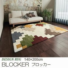 ラグマット『BLOCKER/ブロッカー』の商品画像