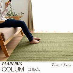 ラグ『COLUM/コルム』の商品画像