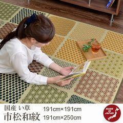い草 ラグ『市松和紋』の商品画像