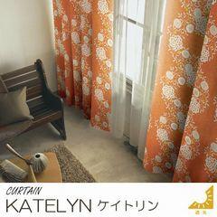 【オレンジ・グレー】遮光2級 形状記憶カーテン『KATELYN/ケイトリン』の商品画像