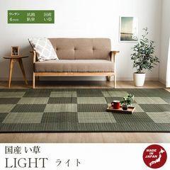 い草 ラグ『LIGHT/ライト』の商品画像