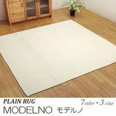 ラグ『MODELNO/モデルノ』の商品画像