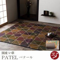 い草 ラグ『PATEL/パテール』の商品画像