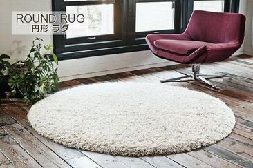 トルコ製円形 床暖対応ラグ「ALTE/アルテ」