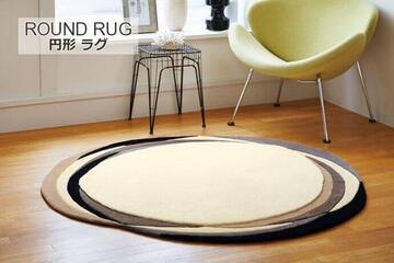 円形ラグマット「BARISTA/バリスタ」