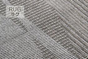 BICS/ビクス  タフテッドラグ・カーペットの生地拡大画像
