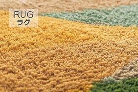 BUNNY/バニー  暖色系シャギーラグマットの生地拡大画像