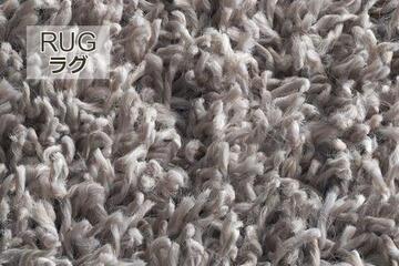 CURL/カール  抗菌ラグ・カーペットの生地拡大画像