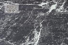 DEAN/ディーン  トルコ製ラグ・カーペットの生地拡大画像