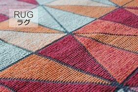 ELD/エルド  ウォッシャブルラグ・マット・絨毯の生地拡大画像