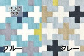 ESTELI/エステリ  北欧系ラグ・マット・絨毯の生地拡大画像