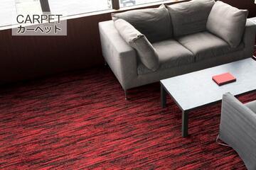 汚れに強いカーペット「FASTA/フェスタ」