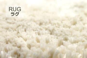 FEED/フィード  洗えるラグ・カーペットの生地拡大画像