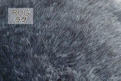FURGGY/ファーギー  ファーラグ・カーペットの生地拡大画像