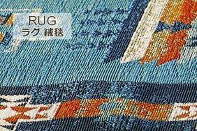 LINEAR/リニア  ビンテージ風ラグ・絨毯の生地拡大画像