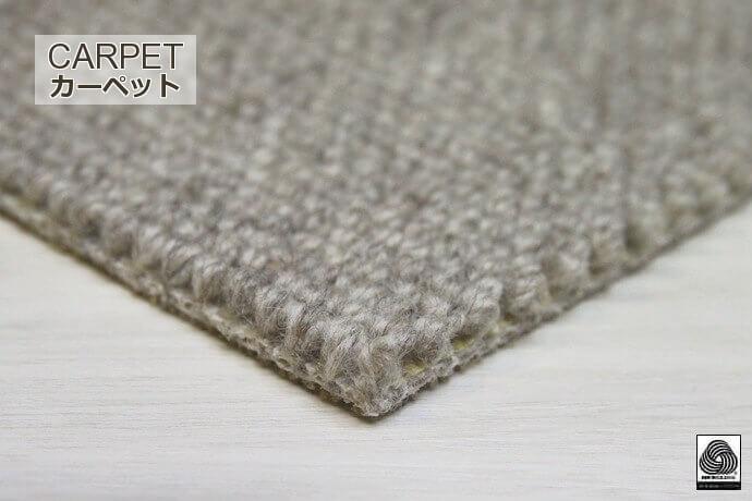 無染色羊毛カーペット「MORURU/モルル」の生地拡大画像