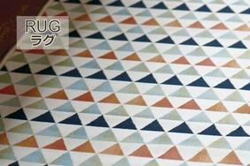MUSTER/ムスター  ラグ・マット・絨毯の生地拡大画像