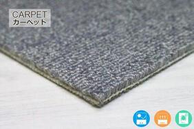 薄手低価格カーペット「MUVA/ムーヴァ」の生地拡大画像