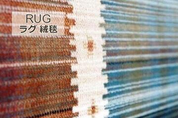NOMAD/ノマド ベルギー産ラグ・絨毯の生地拡大画像