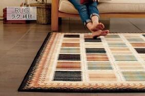床暖対応ラグ・絨毯「NOMAD/ノマド」