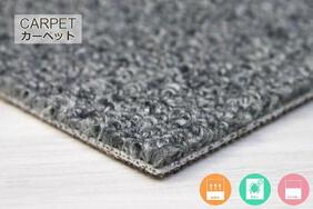 遊び毛防止カーペット「PISTA/ピスタ」の生地拡大画像