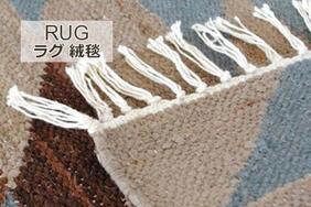 PROT/プロット  インド(Raj社)ラグ・マット・絨毯の生地拡大画像