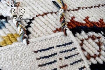 RICORDO/リコルド  エスニック風ラグマット・絨毯の生地拡大画像