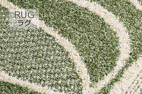 RIM/リム  大柄のリーフ柄ラグ・カーペットの生地拡大画像