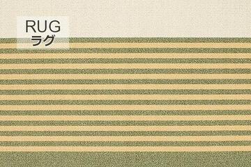 SHADE/シェード  洗濯OKラグ・カーペットの生地拡大画像