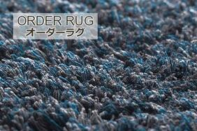 SLUG/スラッグ 綿(混)オーダーラグの生地拡大画像