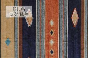 TINO/ティノ  床暖対応ラグ・マット・絨毯の生地拡大画像