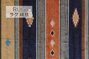 TINO/ティノ  キリム調ラグ・マット・絨毯の生地拡大画像