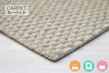 防ダニ日本製カーペット「FEELZ/フィールズ」の生地拡大画像