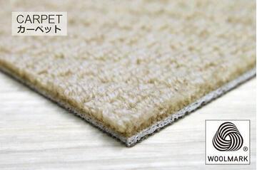 高級天然ウールカーペット「WILL/ウィル」の生地拡大画像