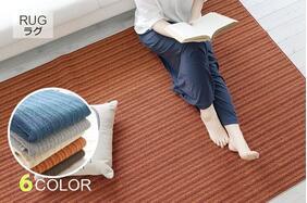 床暖対応 防ダニラグ・カーペット「BREACAN/ブレアカン」