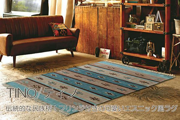 キリム調ラグ・マット・絨毯「TINO/ティノ」