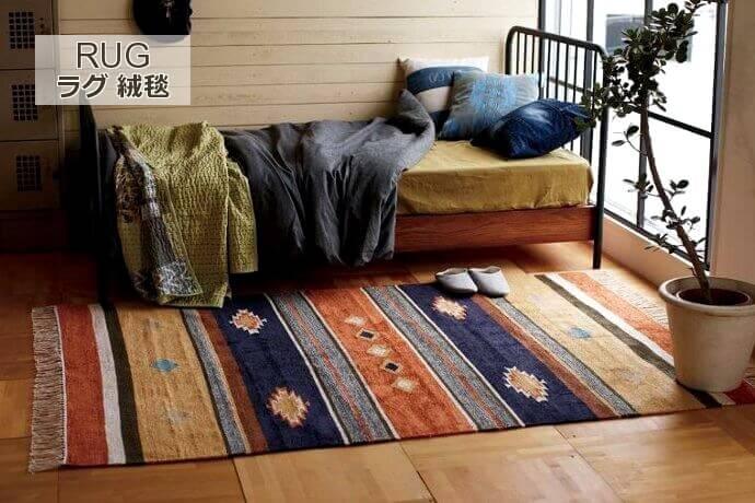 キリム調床暖対応ラグ「TINO/ティノ」