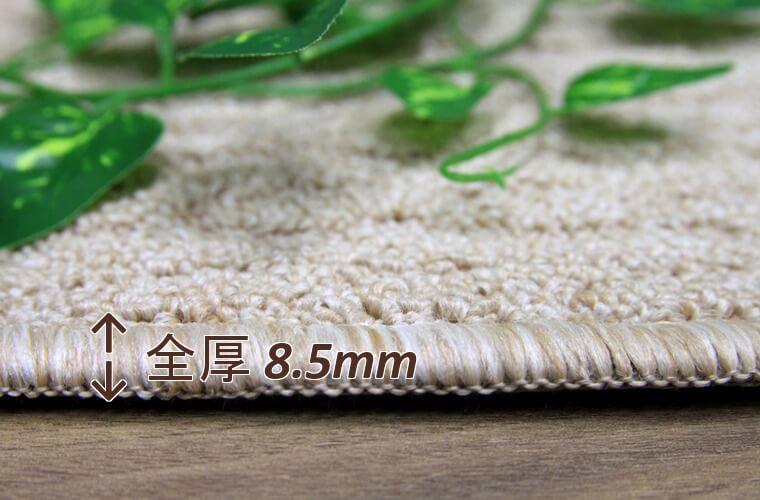 ポリプロピレン:100% パイル長:ループパイル:3~6mm 全厚:8.5mm