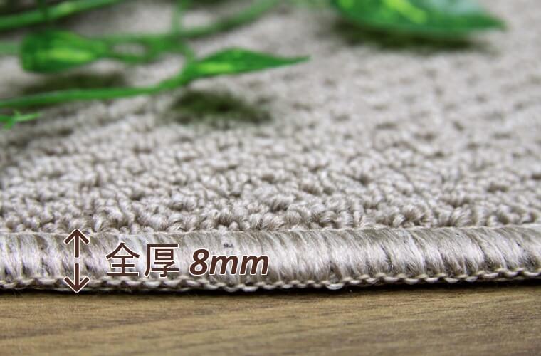 ポリプロピレン:100% パイル長:ループパイル:3~5.5mm 全厚:8mm