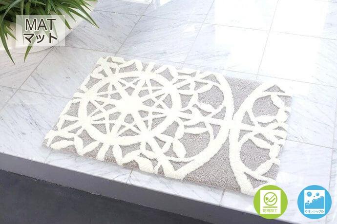 玄関マット「NOS/ノス ミニ」は美しさと可愛さを感じるモダンデザイン