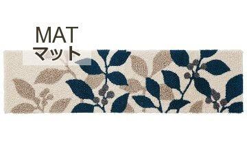 PLANT/プラント ミニ キッチンマットの商品生地画像