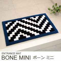 ラグ玄関マット『BONE/ボーン ミニ』の商品画像